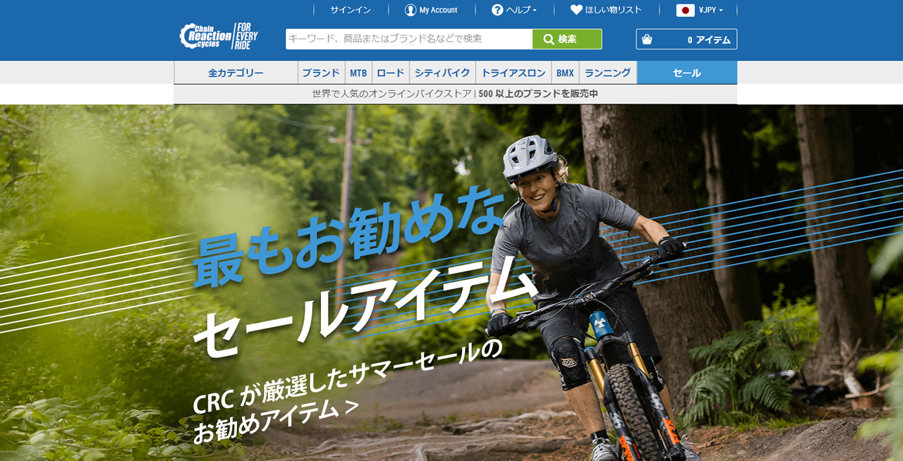 Chain Reaction Cycles海外通販(日本語サイト)