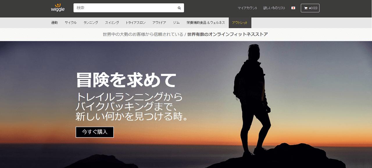 Wiggle海外通販(日本語サイト)