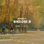 【イベント】自転車の運動会、バイクロア8が秋ヶ瀬公園こどもの森で開催