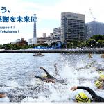 【エントリー】2019ITU世界トライアスロンシリーズ横浜大会の一般エントリー開始
