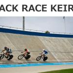 公営競技の競輪とは違う、トラックレースのケイリン(KEIRIN)