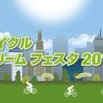 【入場無料】サイクルドリームフェスタ2019、明治神宮外苑で5月5日に開催
