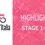 Giro d'italia(ジロ・デ・イタリア2019)ステージ1~3ハイライト【動画】