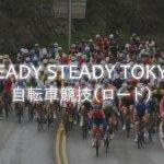 東京オリンピックロードレース、テストイベントを2019年7月21日に開催