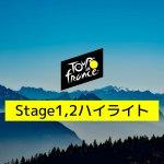 ツールドフランス開幕、ステージ1と2のハイライト動画を紹介
