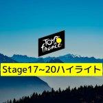 ツールドフランス2019、ステージ17~20までのハイライト動画を紹介
