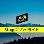 ツールドフランス2019、ステージ21のハイライト動画を紹介