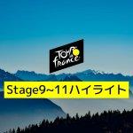ツールドフランス2019、ステージ9~11までのハイライト動画を紹介