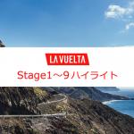ブエルタ・ア・エスパーニャ2019、ステージ1~9のハイライト動画を紹介
