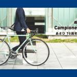あさひ70周年記念「Bianchi Campione d Italia」あさひ特別仕様車販売