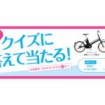 Panasonic(パナソニック)、抽選で「パナソニック電動アシスト自転車」などが当たるキャンペーン実施中
