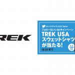 トレックジャパン、「TREK USAスウェットシャツ」がもらえるツイッターキャンペーンを実施中