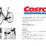 コストコオンラインショッピング、Cervelo R3が279,800円