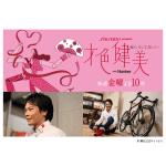 BS朝日才色健美「新城幸也×美学」|2020年1月24日(金)
