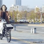 サイクルベースあさひ、子供を乗せて走るときの安定感にこだわった電動アシスト自転車「ENERSYS baby(エナシスベビー)」発表