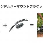 Garmin(ガーミン)eTrex用自転車ハンドルバーマウントブラケット