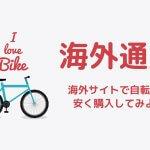 ロードバイク(自転車)を海外通販したときに関税はかかるのか?