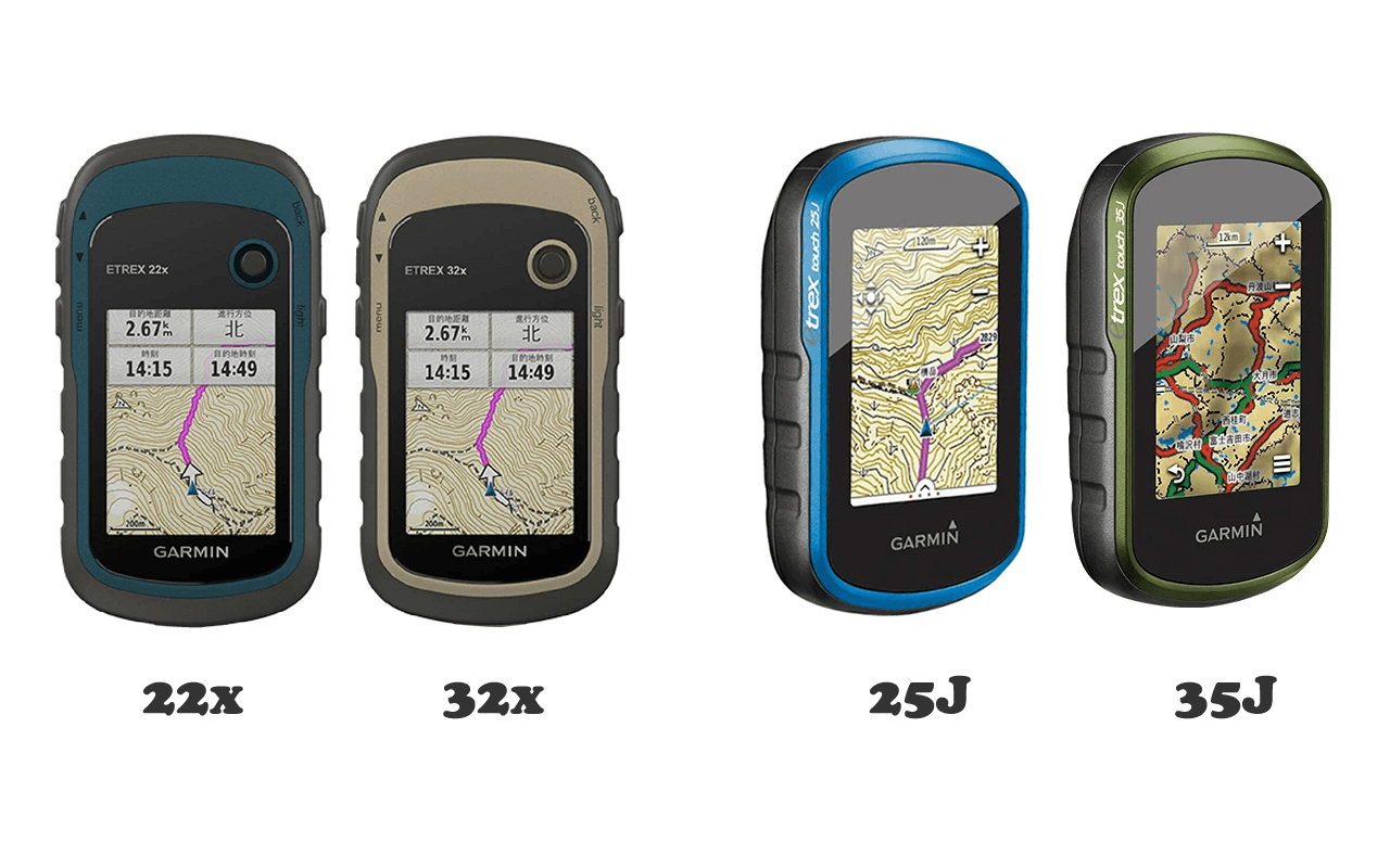 eTrex22x、32x、25J、35Jの違い